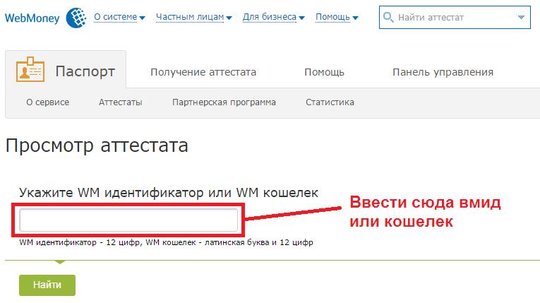 проверка по вмид вебмани