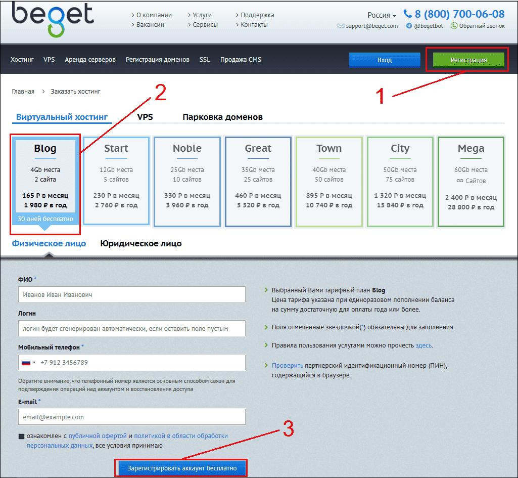 Регистрация у хостинг-провайдера Бегет