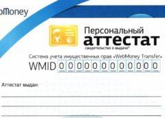 Как получить персональный аттестат Webmoney. Процедура получения персонального аттестата Вебмани и зачем нужна аттестация вWebmoney