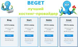 Хостинг для сайта от Бегет