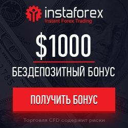 Бездепозитные бонусы Forex получить в Instaforex