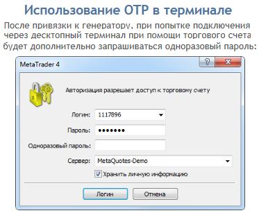 Использование ОТР пароля в мт4