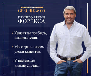 Открыть счет на Форекс в Gerchik & Co