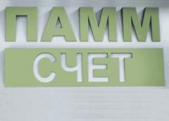 ПАММ-счет