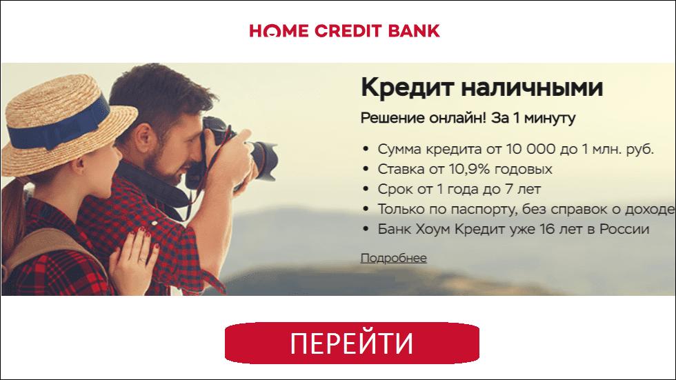 Кредитный отдел хоум кредит
