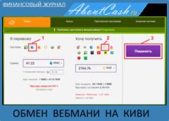 Онлайн обмен Вебмани на Киви