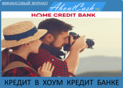 Кредит наличными онлайн в Хоум Кредит Банке