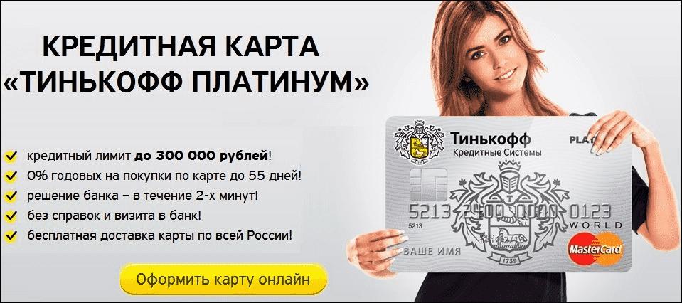 Оформить кредитную карту Тинькофф Платинум онлайн