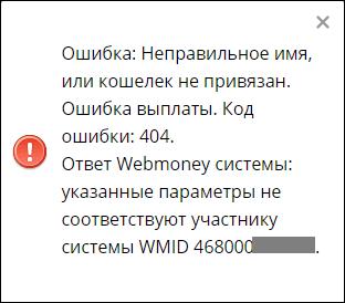 Ошибка при обмене Webmoney