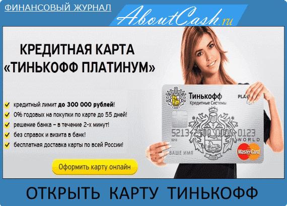 ОткрытькредитнуюкартуТинькофф