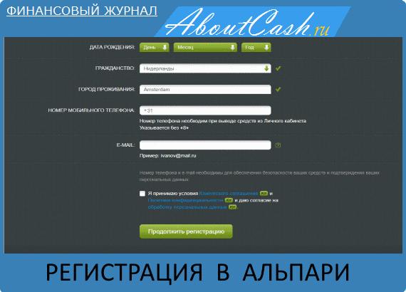 Процедура регистрации в Альпари на официальном сайте и способы заработка на Форекс