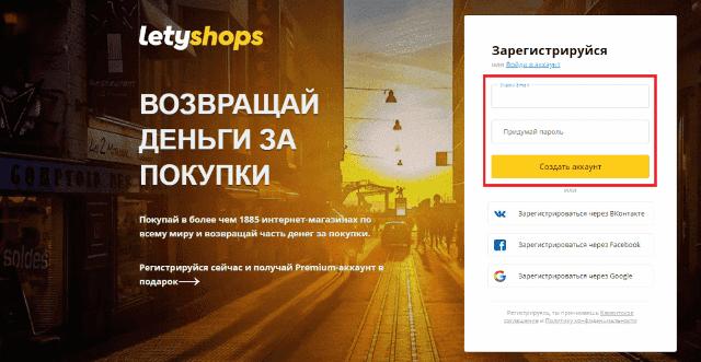Летишопс кэшбэк - обзор сервиса Letyshops кэшбэк. Руководство как работать с официальным сайтом Letyshops cash back