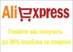 Кэшбэк за покупки на Алиэкспресс: выбрать лучший кэшбэк для Aliexpress. Узнайте как получать с покупок до 90% потраченных денег
