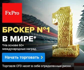 Брокер №1 в мире FxPro