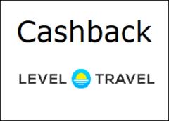 Кэшбэк в Level Travel - горящие туры со скидкой до 2% в Левел Тревел