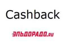 Кэшбэк в Эльдорадо - лучший cashback до 2% (Eldorado)