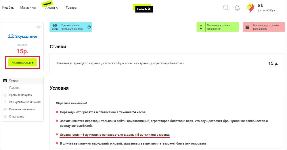 Переход для активации 15 рублей кэшбэка