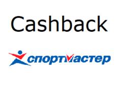 Кэшбэк в Спортмастере - как получить cashback в Sportmaster