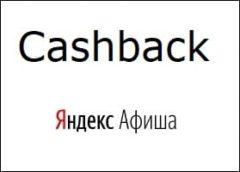 Условия возврата кэшбэка в Яндекс Афиша