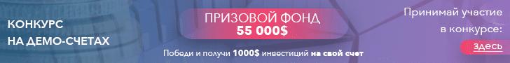Конкурс трейдеров на демо-счетах у Gerchik Co