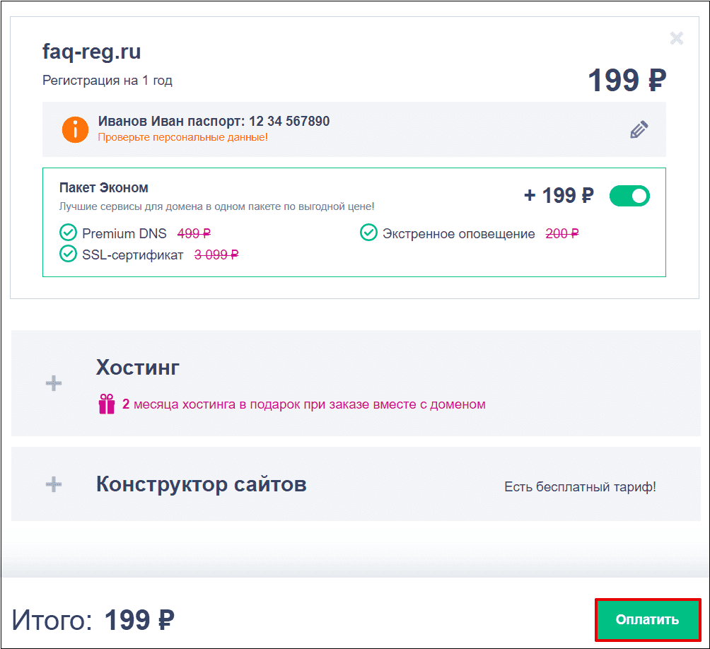 Подключить домен к хостингу на Reg Ru