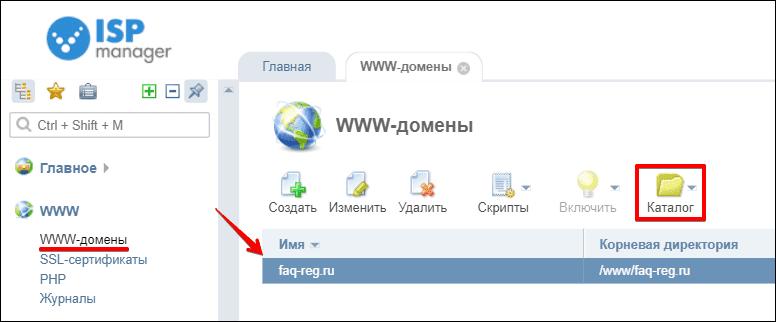 Загрузка файлов в ISPmanager