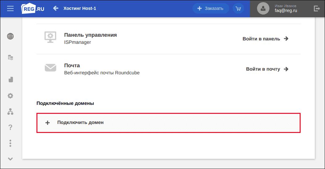 Подключить домен на Reg Ru