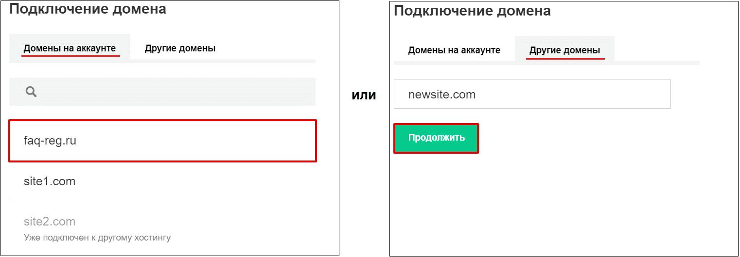 Привязка домена к хостингу Рег Ру