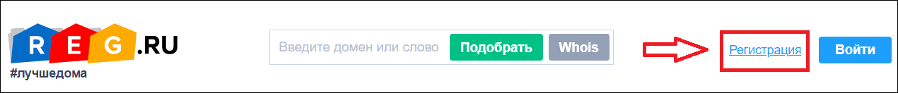 Регистрация на Рег Ру